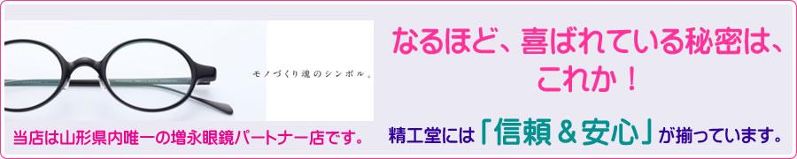 精工堂 / 山形県河北町のメガネ・宝飾・時計販売店