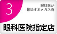 眼科医院指定店 / 山形県河北町のメガネ店 精工堂